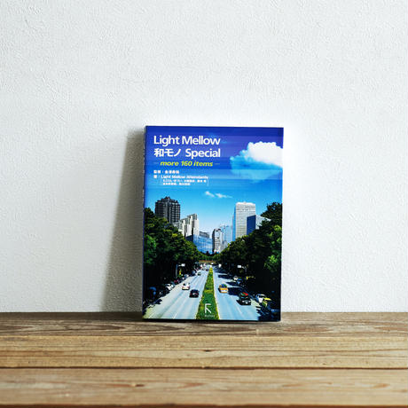 『Light Mellow和モノSpecial』/選書者:堀田裕貴・編集者