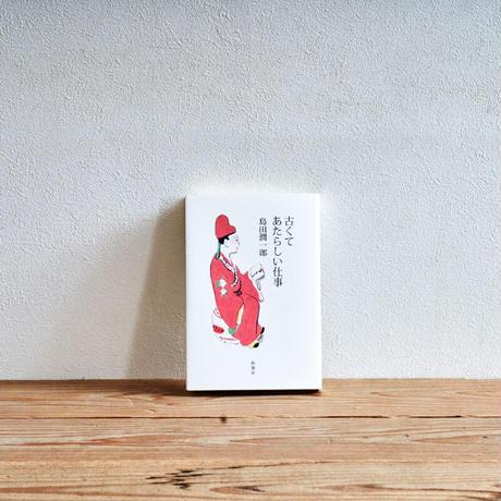 『古くてあたらしい仕事』/選書者:大塚亜依・編集者、ライター