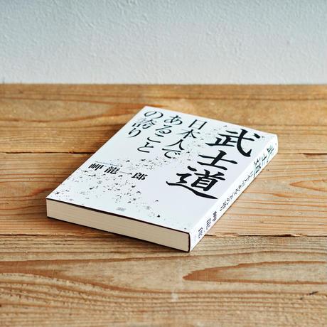 『武士道 日本人であることの誇り』/選書者:徳川家康・名古屋おもてなし武将隊