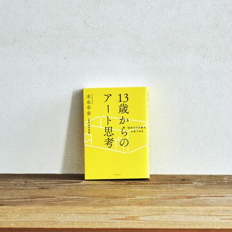 『13歳からのアート思考』/選書者:水野史恵・編集者