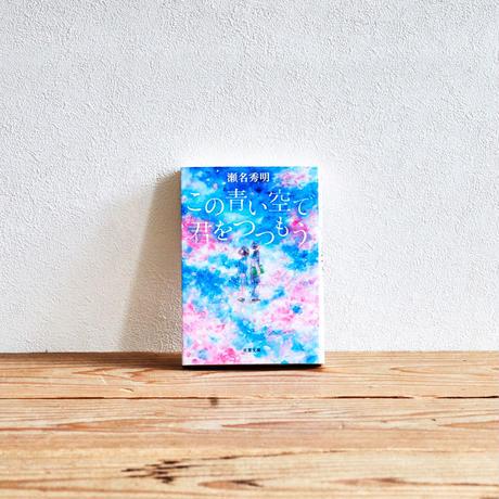 『この青い空で君をつつもう』/選書者:有澤悠河・折り紙作家/紙漉き職人