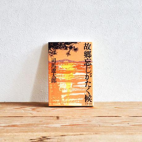 『故郷忘じがたく候』/選書者:徳川家康・名古屋おもてなし武将隊