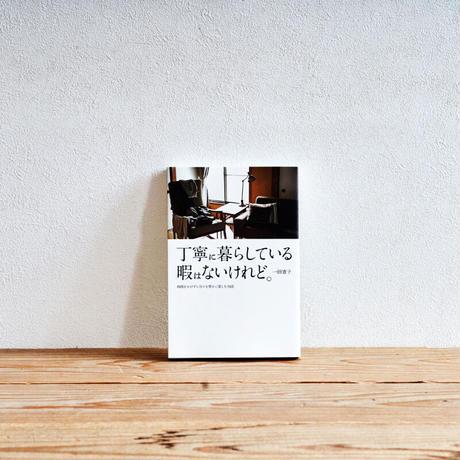 『丁寧に暮らしている暇はないけれど。』/選書者:大塚亜依・編集者、ライター