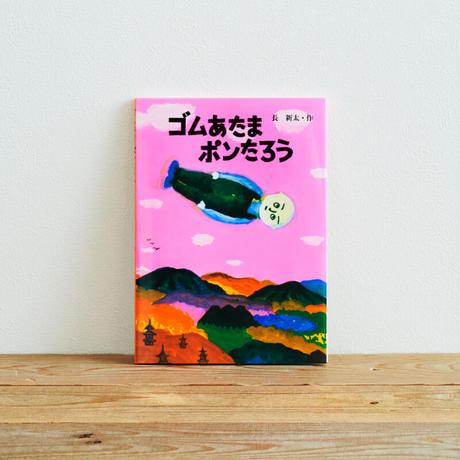 『ゴムあたまポンたろう』/選書者:ひろたあきら・作家・芸人