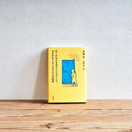 『ぼくがゆびをぱちんとならして、きみがおとなになるまえの詩集』/選書者:大塚亜依・編集者、ライター