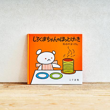 『しろくまちゃんのほっとけーき』/選書者:長田絢・料理研究家