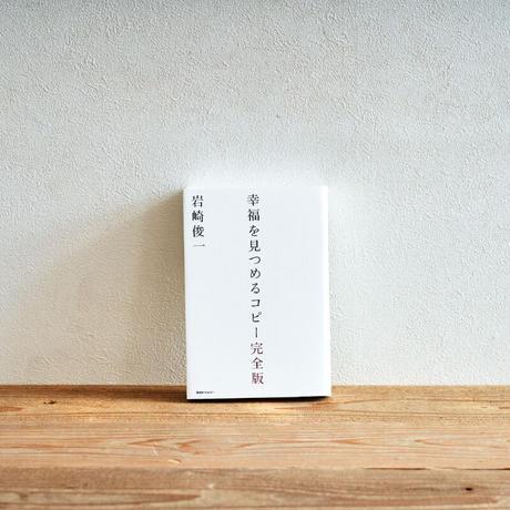 『幸福を見つめるコピー完全版』/選書者:甚沢里絵・ライター、心を整えるノートレッスン主宰
