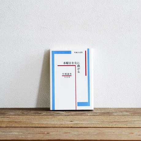 『木曜日を左に曲がる』/選書者:堀田裕貴・編集者