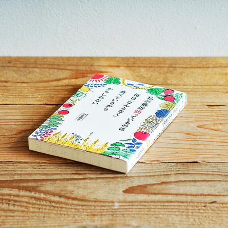 『私が最近弱っているのは毎日「なんとなく」食べているかもしれない』/選書者:甚沢里絵・ライター、心を整えるノートレッスン主宰