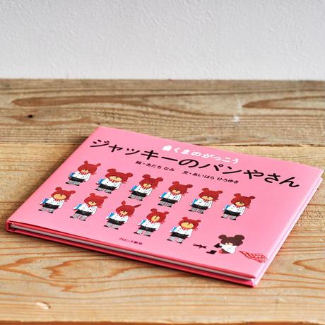 『ジャッキーのパンやさん』/選書者:長田絢・料理研究家