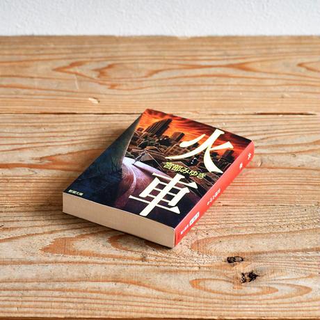 『火車』/選書者:越尾圭・ミステリー作家