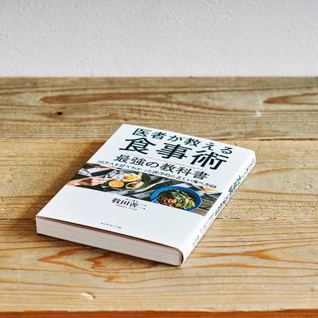 『医者が教える食事術 最強の教科書』/選書者:はなこ・ライター
