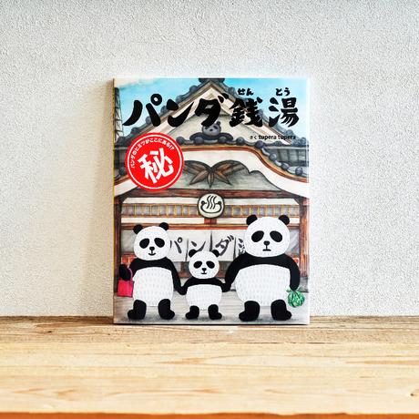 『パンダ銭湯』/選書者:はちがゆか・コピーライター