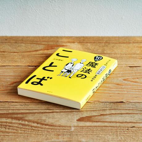 『子どもの自己肯定感を高める10の魔法のことば』/選書者:甚沢里絵・ライター、心を整えるノートレッスン主宰