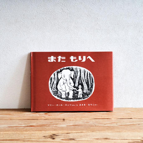 『また もりへ』/選書者:大塚亜依・編集者、ライター