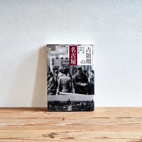 『占領期の名古屋』/選書者:江草三四朗・桜山社代表