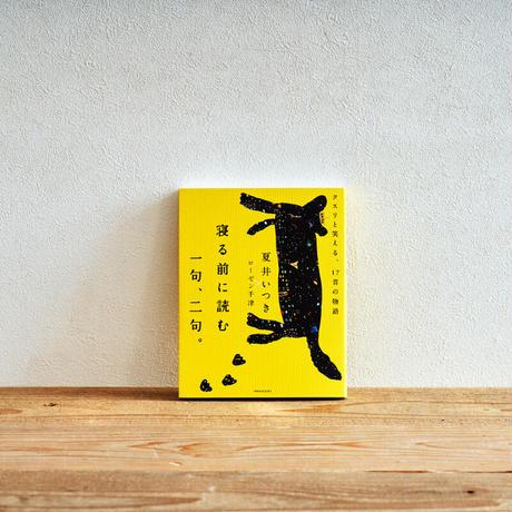 『寝る前に読む一句、二句。 クスリと笑える、17音の物語』/選書者:水野史恵・編集者
