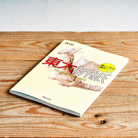 『難しいから面白い! 東大折紙』/選書者:有澤悠河・折り紙作家/紙漉き職人