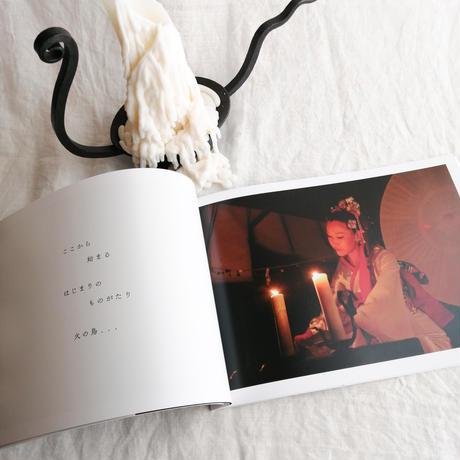 火の鳥 in 水燈路 photo book
