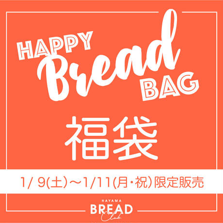 <1st ANNIVERSARY SPECIAL> HBC福袋( 1月9日〜1月11日限定発売・店頭ピックアップ)
