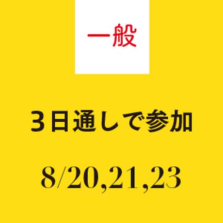 一般 3日間通し 12000円→9500円
