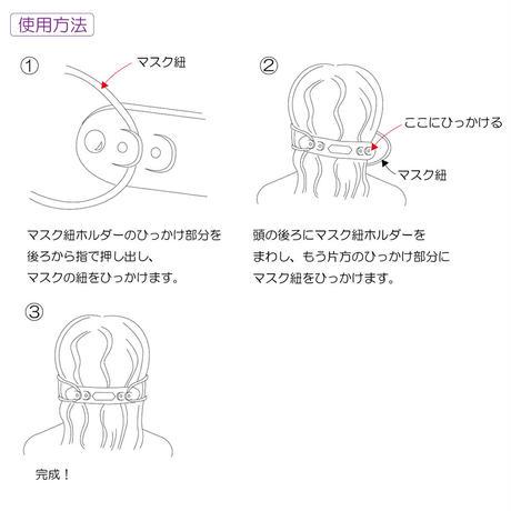 マスク紐による耳痛防止 マスクレザーバンド(ブラウン)マスク紐ホルダー