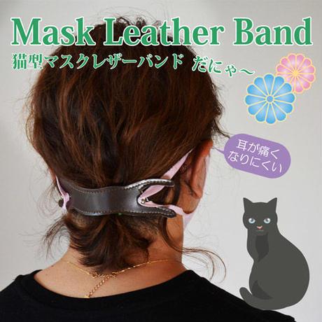 マスク紐による耳痛防止 猫型マスクレザーバンドにゃー(ブラウン)マスク紐ホルダー