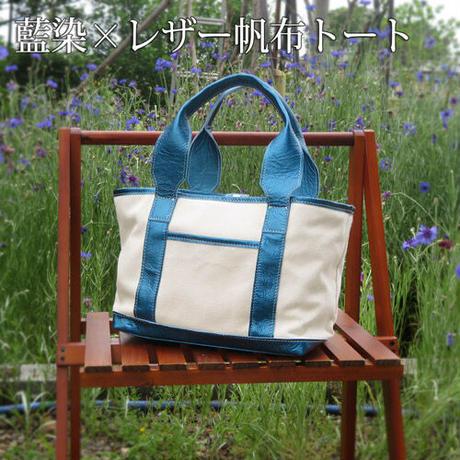 藍染×レザー帆布トートバッグ ブルーラメ
