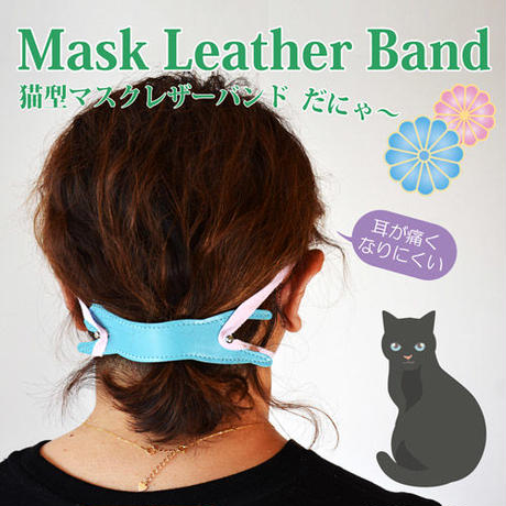 マスク紐による耳痛防止 猫型マスクレザーバンドにゃー(アクアブルー)マスク紐ホルダー