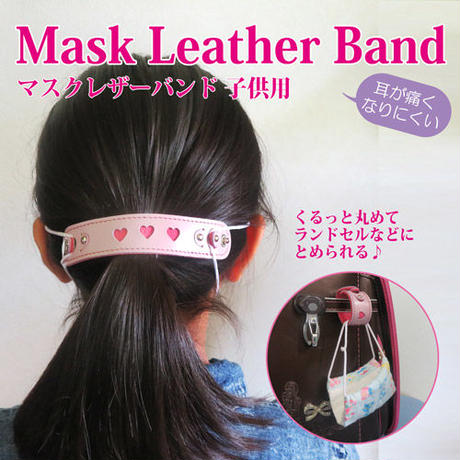 マスク紐による耳痛防止 マスクレザーバンド子供用(ピンク)
