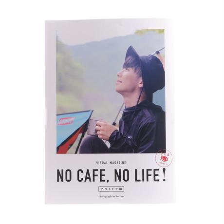 ビジュアルマガジン「NO CAFE, NO LIFE!」アウトドア編