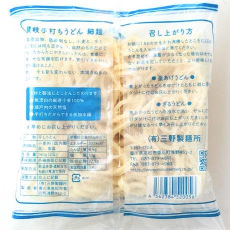 乾燥うどん・ギフトセット【18袋入り】ダシ無
