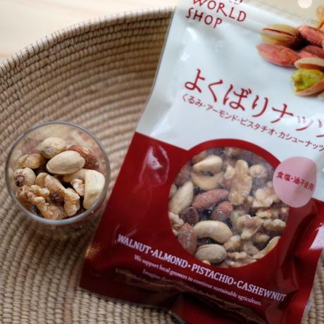 よくばりナッツ / 第3世界ショップ