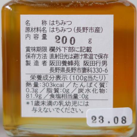 阪田養蜂苑の純粋はちみつ 200g  /  阪田養蜂苑