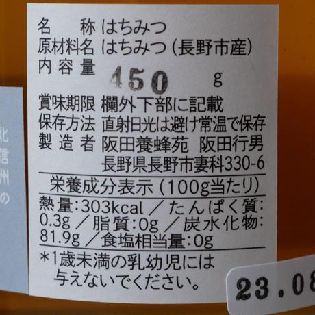 阪田養蜂苑の純粋はちみつ 450g  /  阪田養蜂苑