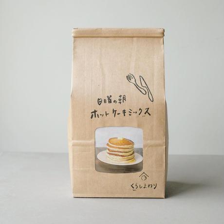 日曜の朝 ホットケーキミックス  /  くらしまわり
