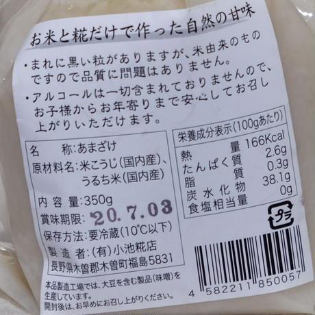 木曽 小池糀店 / 手づくり甘酒