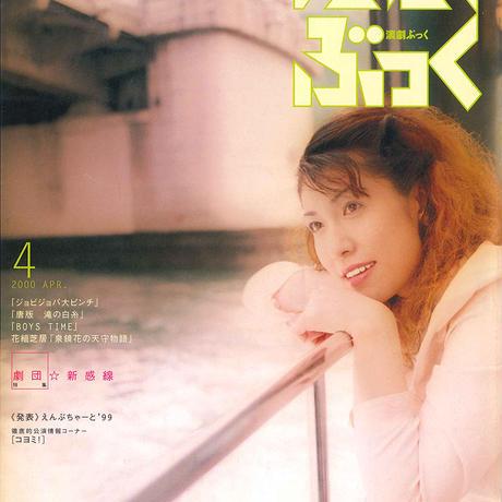 演劇ぶっく84号(2000年4月号)