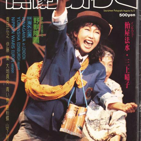 演劇ぶっく10号(1987年12月号)