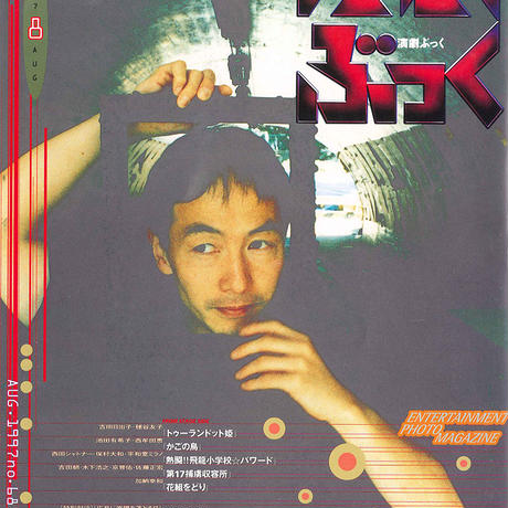 演劇ぶっく68号(1997年8月号)