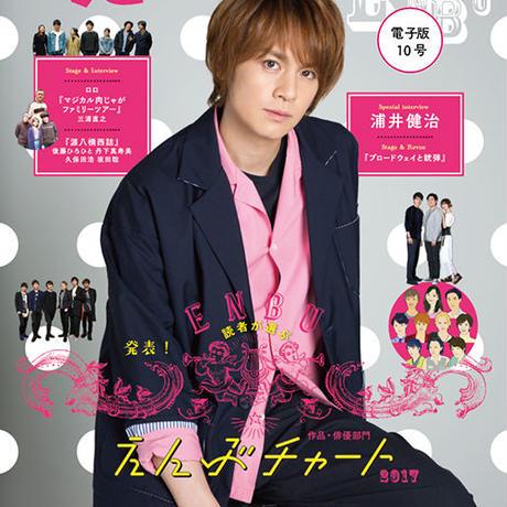 えんぶ電子版10号(2018年4月号)