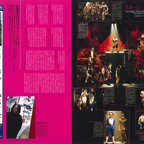演劇ぶっく96号(2002年4月号)