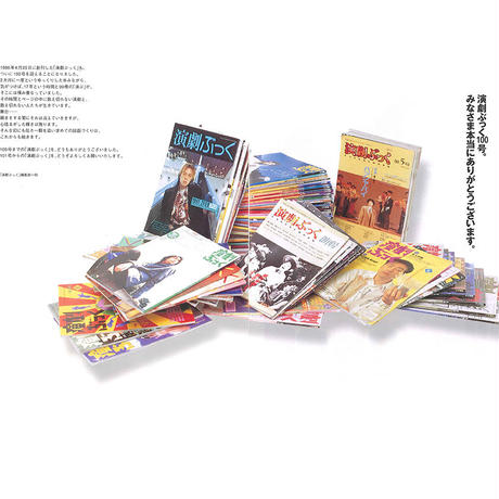 演劇ぶっく100号(2002年12月号)