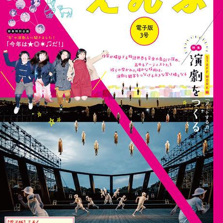 えんぶ電子版 3号(2017年2月号)