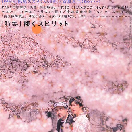 演劇ぶっく121号(2006年6月号)