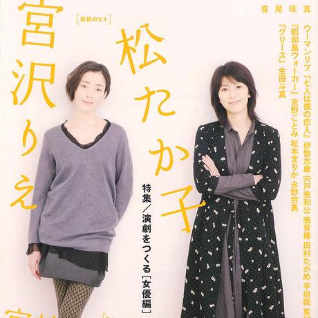 演劇ぶっく137号(2009年2月号)