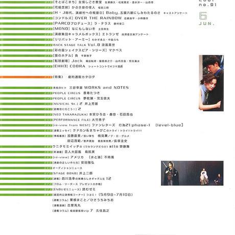 演劇ぶっく91号(2001年6月号)