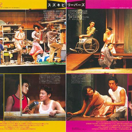 演劇ぶっく93号(2001年10月号)