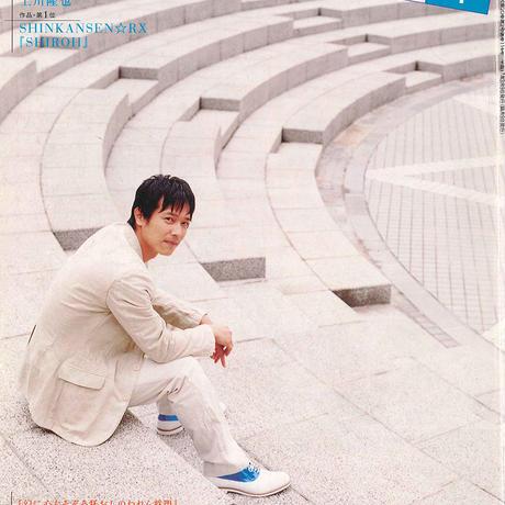 演劇ぶっく114号(2005年4月号)