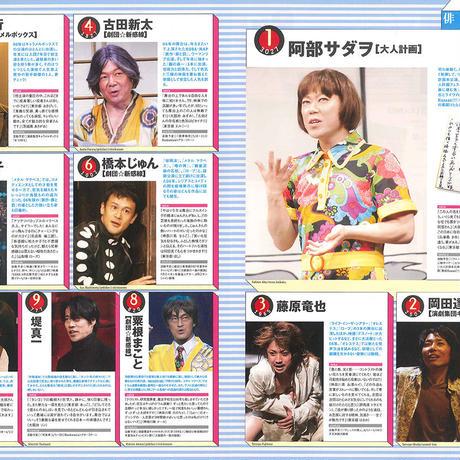 演劇ぶっく126号(2007年4月号)